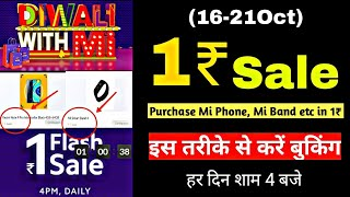 [16-21 Oct ] Mi 1rs sale | Best Trick book Product in mi 1rs sale | Increase Your Booking Chances |