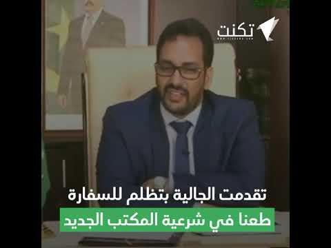 بالفيديو.. قصة الصراع على رئاسة جالية موريتانيا بغامبيا