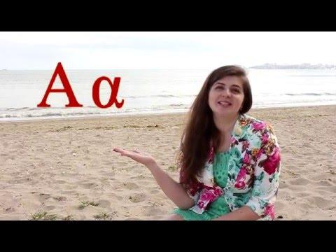 Видео, клипы, видеоклипы, ролики «Греческий Язык» (109 876