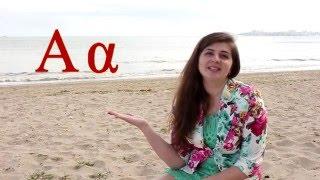Греческий Алфавит и буквы: Уроки греческого языка для начинающих