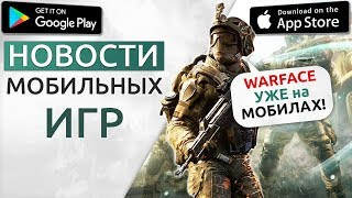 📱Новости Андроид/iOS игр 2019: Warface Mobile, Perfect World Mobile, LEGO Cube / №47