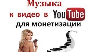 Музыка для видео в YouTube / фоновая музыка для видео