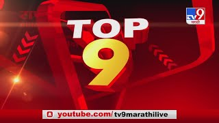 TOP 9 News   टॉप 9 न्यूज   9 PM   4 August 2020 -TV9