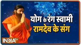 5 Yogasanas from Swami Ramdev to avoid repetition of corona