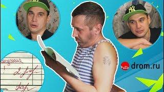 Как батя с сыном делают уроки - ГвоздиShow для Drom.ru