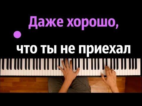 Асия - Последняя слабость ● караоке   PIANO_KARAOKE ● ᴴᴰ + НОТЫ & MIDI