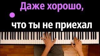 Асия - Последняя слабость ● караоке | PIANO_KARAOKE ● ᴴᴰ + НОТЫ & MIDI cмотреть видео онлайн бесплатно в высоком качестве - HDVIDEO