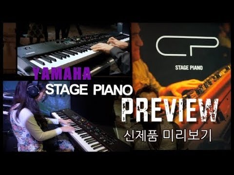 [Preview] 야마하의 Stage Piano CP88(출시예정)을 미리 소개합니다 (YAMAHA Stage Piano CP88 Preview in the NAMM Show)