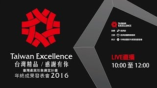 2016年臺灣產業形象廣宣計畫年終成果發表會