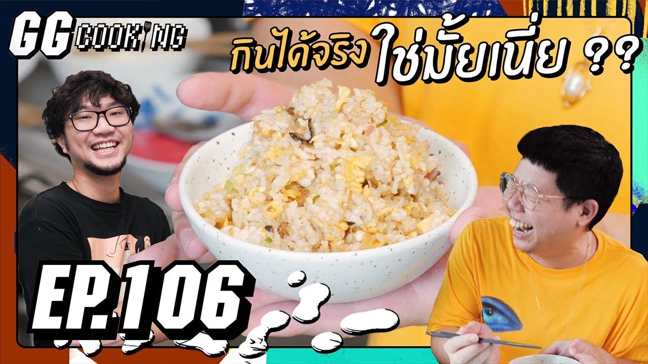 กินได้จริงใช่มั้ยเนี่ย!!! : GGcooking #106