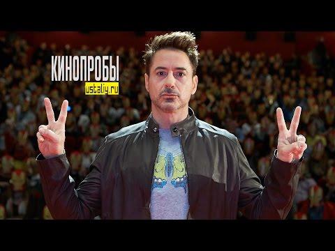 Пробы  Robert Downey Jr на роль Железного Человека