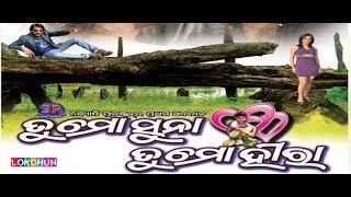 Tu Mo Suna Tu Mo Hira | Bobby Mishra, Priyanka Haldar | Oriya Full Movies | Lokdhun Oriya