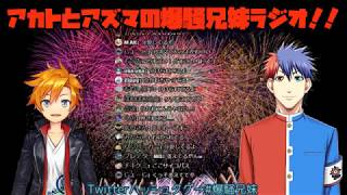 [LIVE] アカトとアズマの爆騒兄妹ラジオ!!