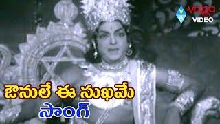 Mohini Bhasmasura Movie Song - Ounule Ee Sukhame -  S.V. Ranga Rao