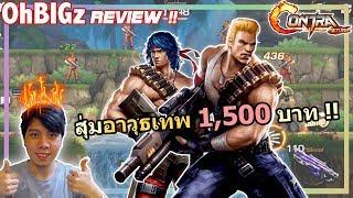 สุ่มอาวุธ 1,500 บาท + รีวิวเกมในตำนาน !! Contra Return