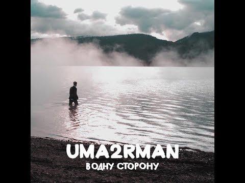 Uma2rman - В Одну Сторону - Текст Песни