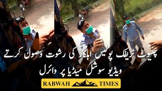 Chiniot traffic police ehlkar ki rishwat lete ki video viral