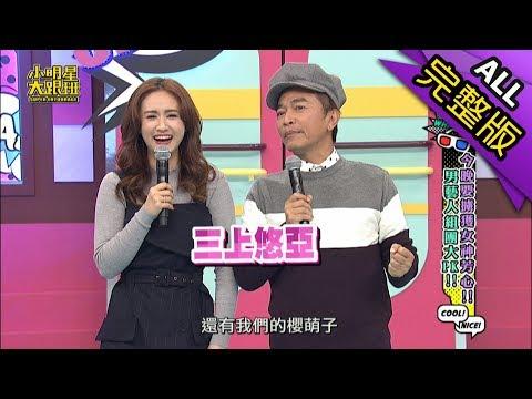 【完整版】今晚要擄獲女神芳心!男藝人組團大PK!2018.11.21小明星大跟班