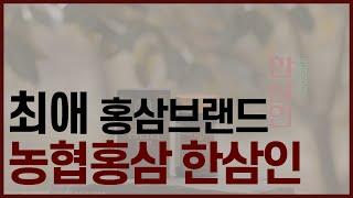 """(농협홍삼 한삼인) 2. 브랜드 소개 """"최애 홍삼브랜드…"""