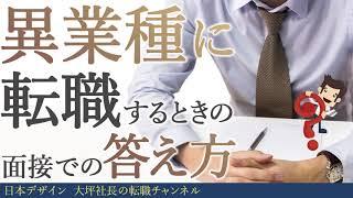 【転職での面接質問対策】社長が教える!異業種に転職するときに聞かれる質問への面接官が採用したくなる答え方 NO.2