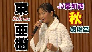 東亜樹/ JA愛知西本店 秋感謝祭(1部)  2018年11月18日11時~