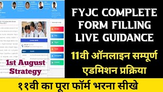 11th online admission Complete form filling guidance by Dinesh sir |Registration +Part 1+2+ Rounds