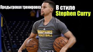 [Баскетбол]-Предыгровая тренировка в стиле Stephena Curry