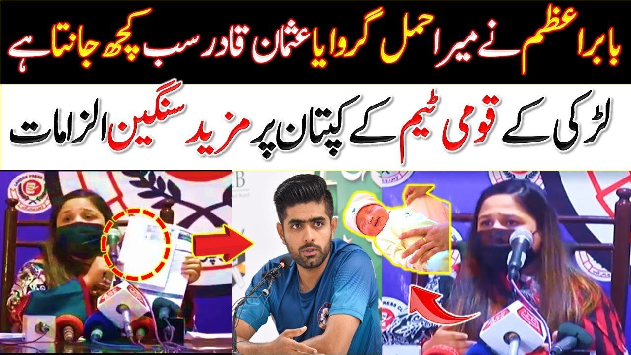 Lahori Girl Haamza Press Conference Today || Babar Azam Latest News Today || Pakistan News