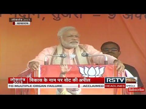 (बिहार चुनाव समाचार) | Loktantra – Oct 09, 2015 (7:30 pm)