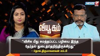 Viyugam – News7 Tamil TV Show