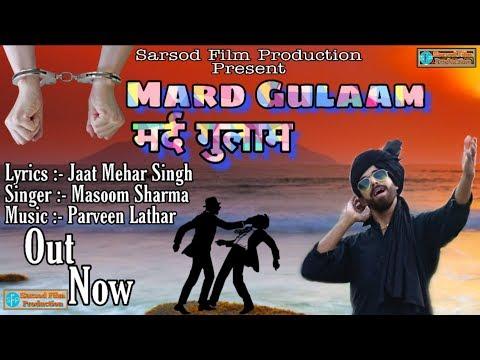 मर्द गुलाम | Mard Gulaam | Masoom Dharma | Jaat Mehar Singh | Sarsod Film Production