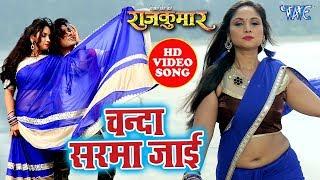 चन्दा सरमा जाई | #Neelkamal_Singh का सबसे हिट #VIDEO_SONG 2020 | Vishal Singh Bane Rajkumar