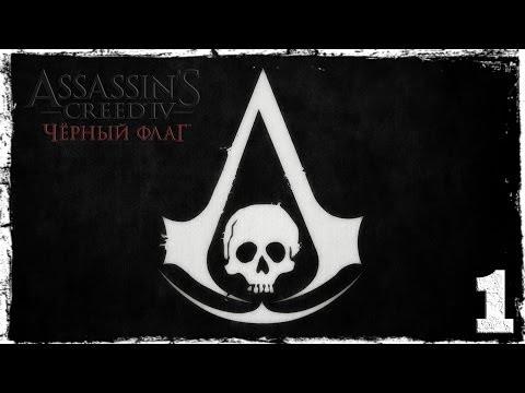 Смотреть прохождение игры Assassin's Creed IV: Black Flag. Серия 1: Эдвард - Гроза морей.