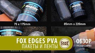 Карповые PVA 2018! FOX EDGES PVA пакеты и ленты (обзор)