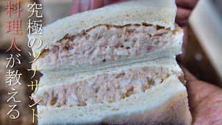 ツナのサンドイッチ|ケンちゃんの料理日記さんのレシピ書き起こし