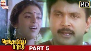 Senthamizh Paattu Tamil Full Movie   Part 5   Prabhu   Sukanya   Ilayaraja   P Vasu   Thamizh Padam