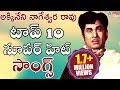 ANR Top 10 Super Hit Songs || ANR Telugu Back 2 Back Hit Songs Juke Box || Volga Videos