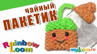 ЧАЙНЫЙ ПАКЕТИК из резинок Rainbow Loom Bands | Урок 398. Tea Bag Tutorial Rainbow Loom