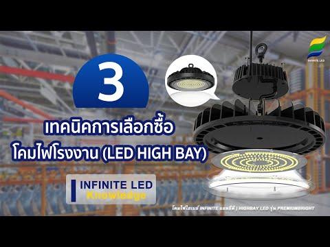 3 เทคนิคการเลือกซื้อโคมไฟโรงงาน/โคมไฟไฮเบย์ (LED HIGH BAY)