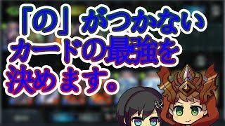 【シャドウバース実況】特別ルール対戦ルームマッチpart41