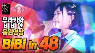 HKT48 출신에 이어 Produce48 에 도전하고있는 무라카와 비비안 연습생...