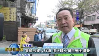 新彰化新聞 0223 電箱占據人行道 明正國小學生安全堪憂
