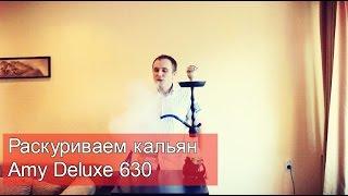 Раскуриваем кальян Amy Deluxe 630 - обзор курительных характеристик кальяна