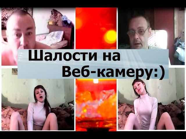 "Чат рулетка ""Шалости на Веб-камеру"" Выпуск №30"