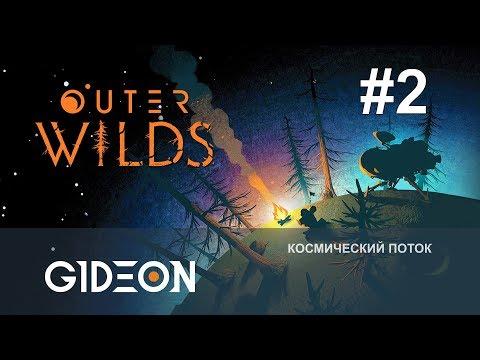 Стрим: Outer Wilds #2 - В поисках квантовой луны