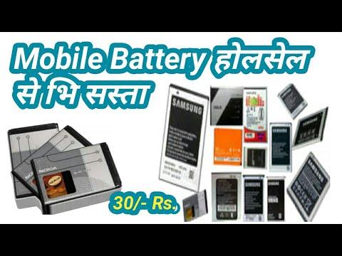 Mobile Battery Wholasell Market Delhi  !!  Mobile Battery होलसेल मार्केट दिल्ली  !!