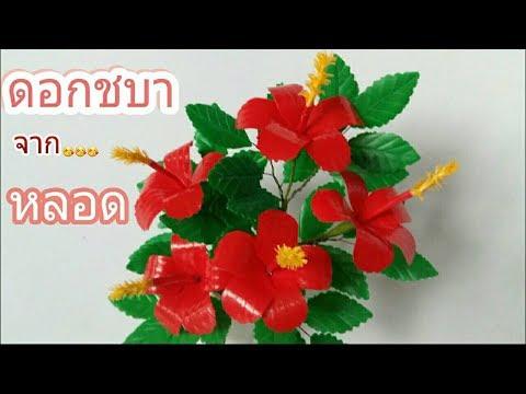 ดอกไม้จากหลอด ดอกชบาจากหลอด by มายมิ้นท์  Hibiscus Straw Flower