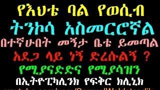 Ethiopikalink የእህቴ ባል የወሲብ ትንኮሳ አስመርሮኛል በተኛሁበት መኝታ ቤቴ ይመጣል