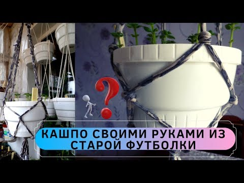 Подвесное кашпо для комнатных растений своими  руками из старой футболки.Мастер-класс