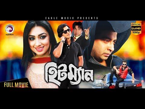 Bangla Movie | Hitman | Shakib Khan, Apu Biswas, Misha Showdagor | Eagle Movies (OFFICIAL)